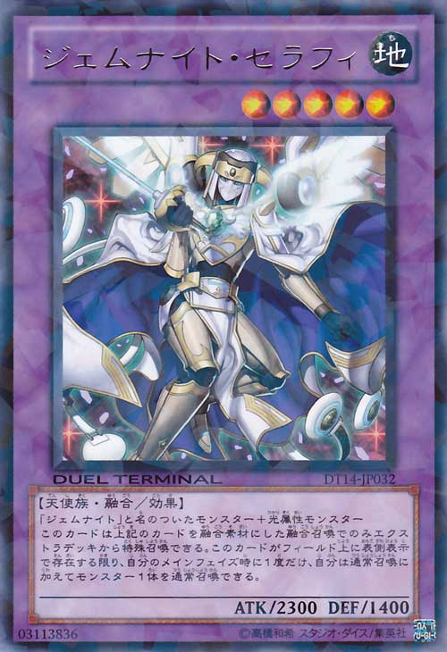 DT14-JP032 Gem-Knight Seraphinite Duel Terminal Rare Parallel