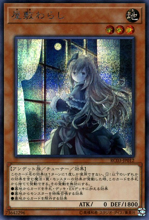 RC03-JP012 Ghost Belle & Haunted Mansion Alternate Art