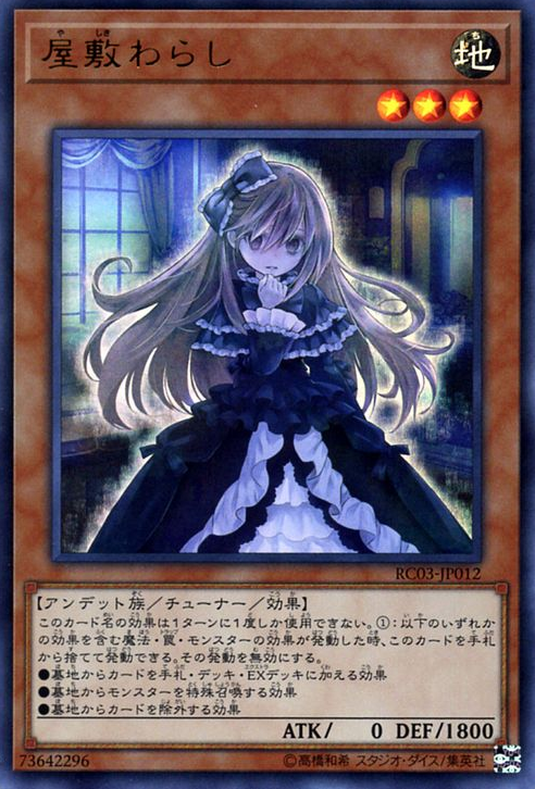 RC03-JP012 Ghost Belle & Haunted Mansion