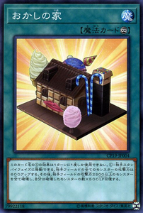 CP19-JP004 Gingerbread House Common
