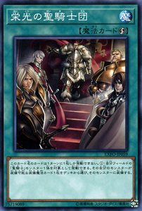 EXFO-JP059 Glory of the Noble Knights Common