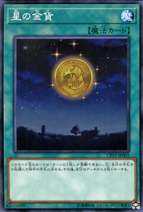 CP19-JP003 Gold Moon Coin Common