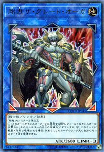 COTD-JP045 Gouki The Great Ogre Ultra Rare