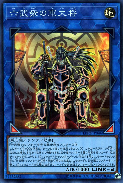 LVP2-JP046 Great General of the Six Samurai Secret Rare