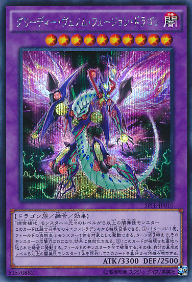 SPFE-JP010 Greedy Venom Fusion Dragon Secret Rare