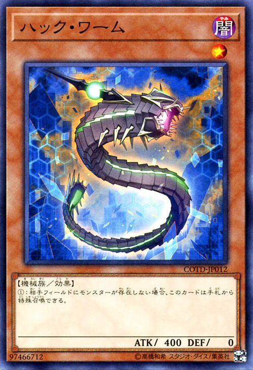 COTD-JP012 Hack Worm Common