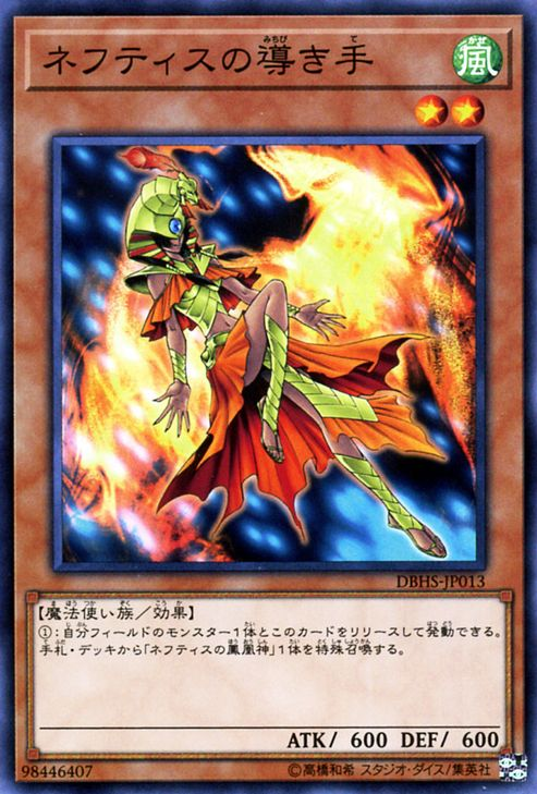 DBHS-JP013 Hand of Nephthys Common
