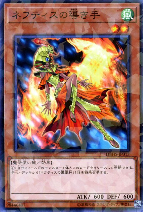 DBHS-JP013 Hand of Nephthys Common Parallel