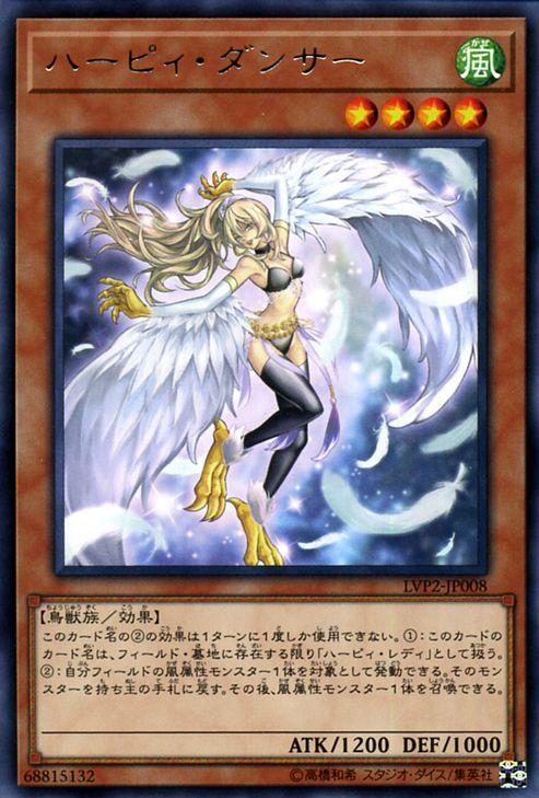 LVP2-JP008 Harpie Dancer Rare