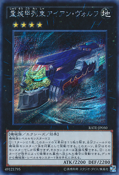 RATE-JP050 Heavy Armored Train Ironwolf Secret Rare