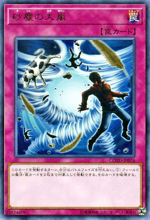 COTD-JP076 Heavy Storm Duster Rare