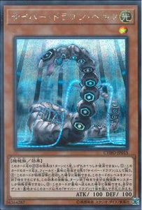 CYHO-JP015 Cyber Dragon Herz Secret Rare