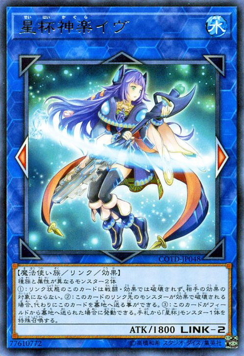 COTD-JP048 Ib the World Chalice Priestess Rare