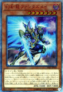 SAST-JP020 Illusion Dragon Phantazmei 20th Secret Rare