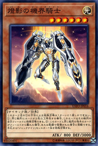 EXFO-JP016 Jack Knight of the Flickering Flame Common