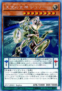 EP17-JP053 Juno, the Celestial Goddess Extra Secret Rare