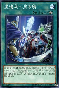 EXFO-JP057 Key to the World Legacy Common