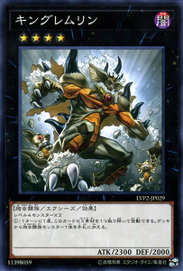 LVP2-JP029 King of the Feral Imps Common