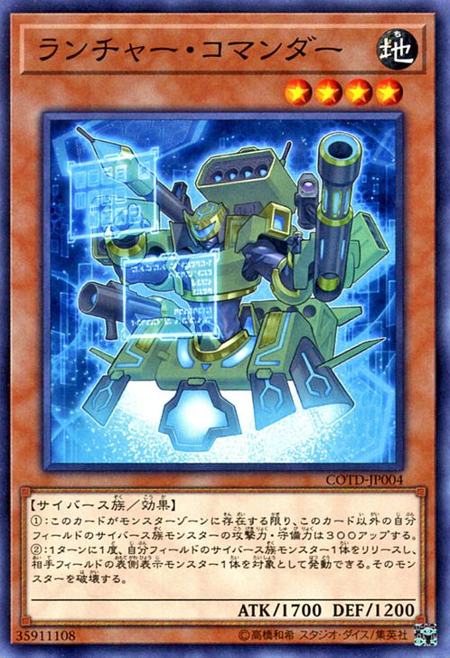 COTD-JP004 Launcher Commander Common