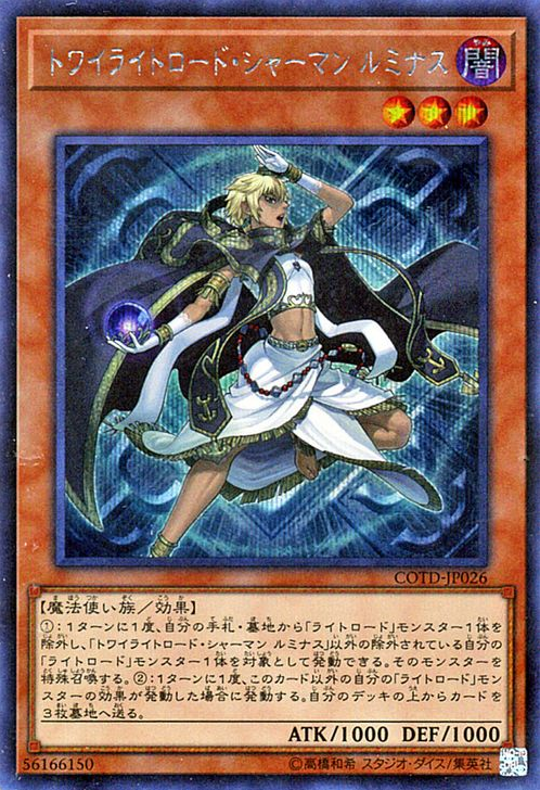 COTD-JP026 Lumina, Twilightsworn Shaman Secret Rare