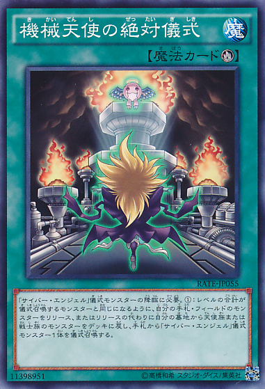 RATE-JP055 Machine Angel Absolute Ritual Common