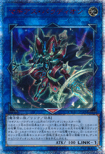 CYHO-JP042 Magias Palladion 20th Secret Rare