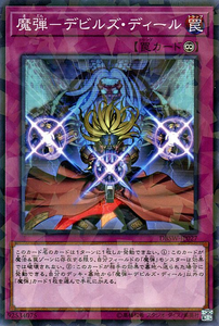 DBSW-JP027 Magical Musket - Fiendish Deal Common Parallel