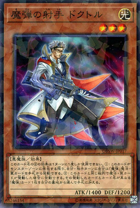 DBSW-JP017 Magical Musketeer Doc  Common Parallel