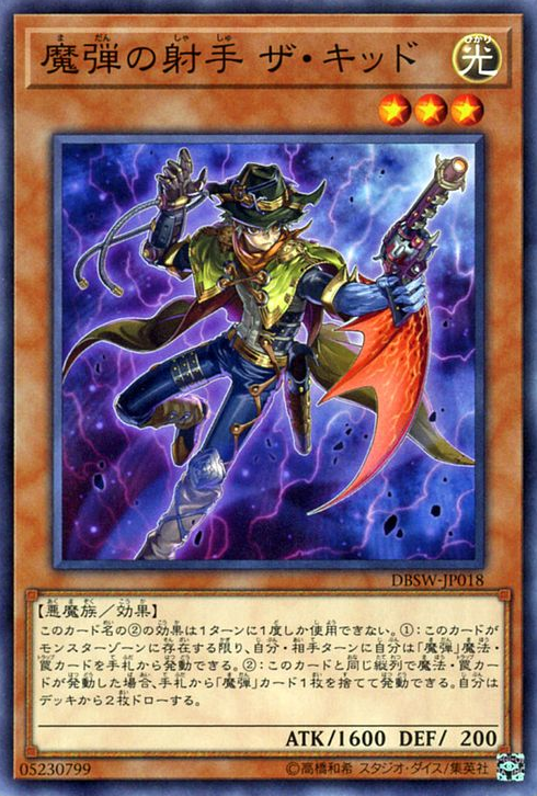 DBSW-JP018 Magical Musketeer Kidbrave Common