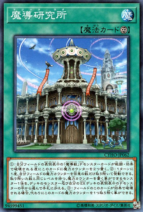 CYHO-JP062 Magic Lab Common