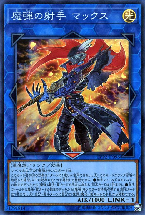 LVP2-JP096 Magical Musketeer Max Super Rare