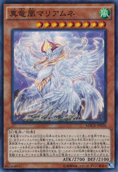 MACR-JP026 Mariamne, the True Dracophoenix Super Rare