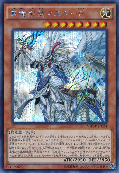 MACR-JP024 Master Peace, the True Dracoslaying King Secret Rare