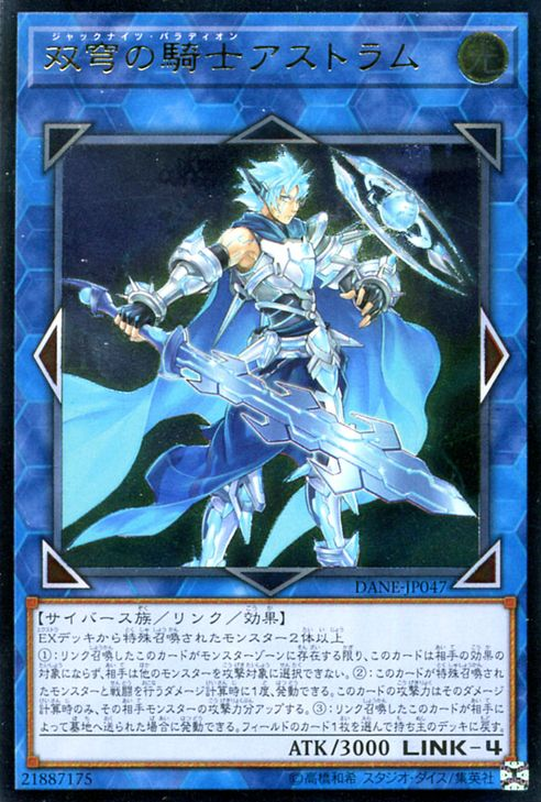 DANE-JP047 Mekk-Knight Crusadia Astram Ultimate Rare