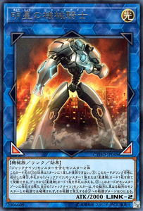 CYHO-JP045 Mekk-Knight Morning Star