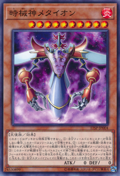 17SP-JP004 Metaion, the Timelord Common