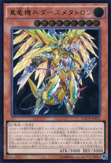 MACR-JP025 Metaltron XII, the True Dracombatant Ultimate Rare