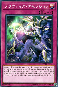 CYHO-JP076 Metaphys Ascension Common