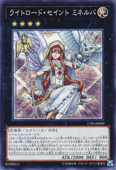 17SP-JP009 Minerva, the Exalted Lightsworn Common