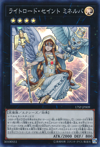 17SP-JP009 Minerva, the Exalted Lightsworn Super Rare