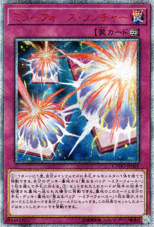 CYHO-JP069 Mirror Force Launcher 20th Secret Rare