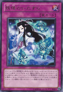 SD34-JP037 Mischief of the Yokai Common