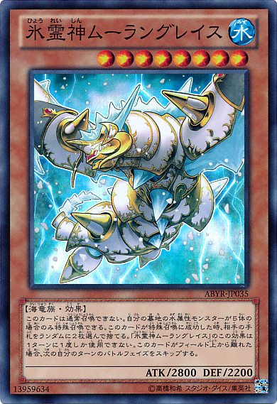 18SP-JP102 Moulinglacia the Elemental Lord Super Rare
