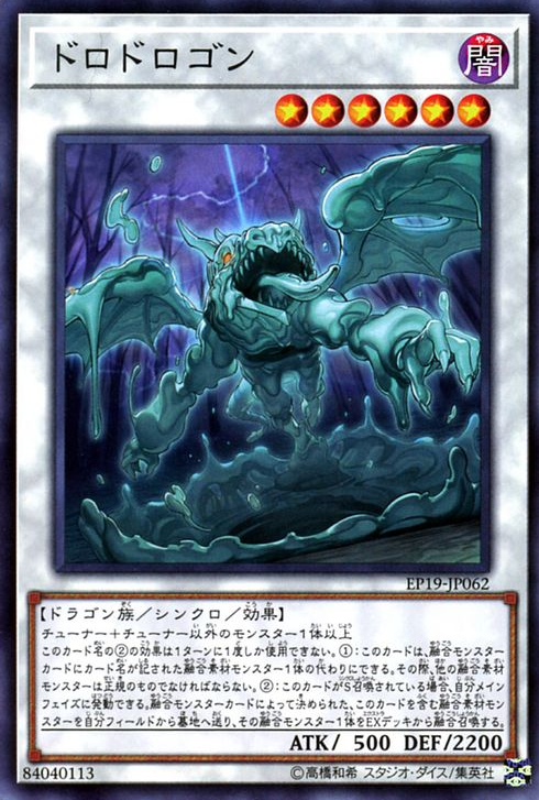 EP19-JP062 Muddy Mudragon Common