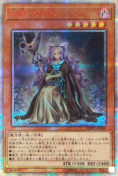 SOFU-JP026 Mystic Huldra 20th Secret Rare