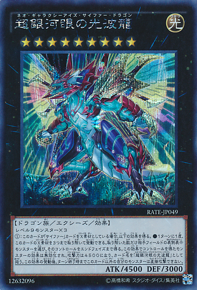 RATE-JP049 Neo Galaxy-Eyes Cipher Dragon Secret Rare