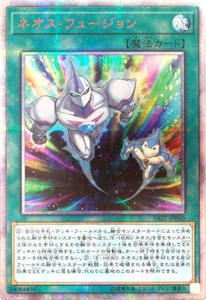 SAST-JP060 Neos Fusion 20th Secret Rare