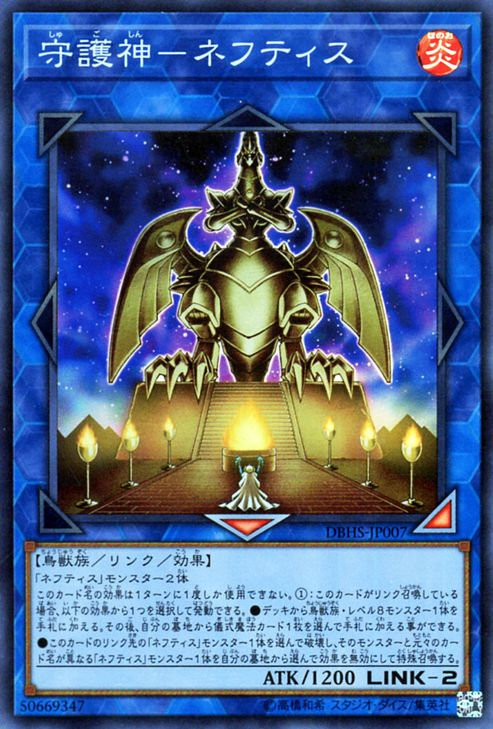 DBHS-JP007 Nephthys the Sacred Palladium Super Rare