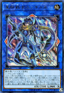 COTD-JP050 Ningirsu the World Chalice Warrior Ultra Rare