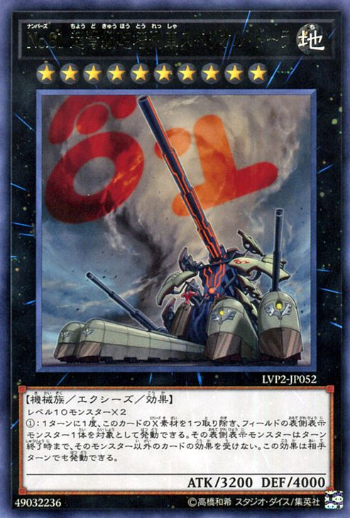 LVP2-JP051 Number 81: Superdreadnought Rail Cannon Super Dora Rare